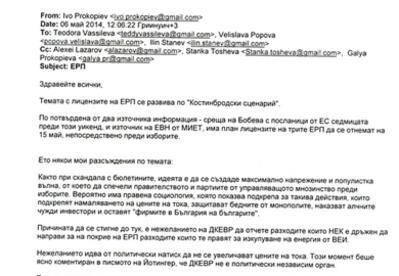 Прокопиев брани ЕРП-тата с опорни точки