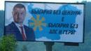 """АМ """"Тракия"""" пълна с билбордове на Бареков. ЦИК разпореди премахването им"""