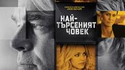 Ексклузивен трейлър на последния завършен филм на Филип Хофман (ВИДЕО)