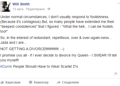 И Уил Смит ли се развежда?