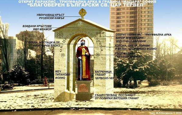 Ето как ще изглежда паметникът на хан Тервел! (СНИМКИ)