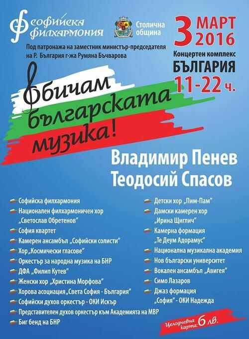 Софийската филхармония събира най-добрите български състави за трети март