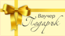 КЗП: Внимавайте с ваучерите-подарък за 8 март!