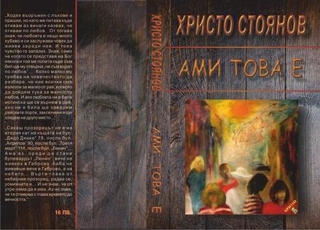 Христо Стоянов: Време е да станем нация!