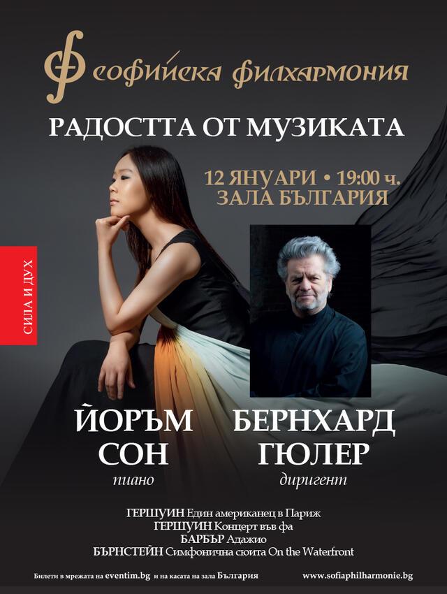 Открийте радостта от музиката със Софийска филхармония