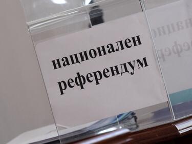 Депутати не зачетоха резултата от референдума! Без мажоритарни избори, засега