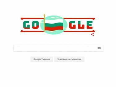Google поздравява българите за 3 март