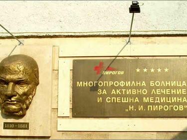 "От ""Пирогов"" отрекоха масовата чистка"