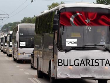 Турция осигурява транспорт и 11 дни отпуск на изселниците ни за изборите