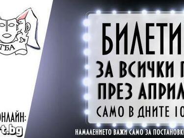 """Подарете емоция на вас и своето дете в театър """"Българска армия"""""""