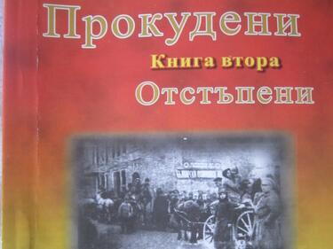"""Последният том от трилогията """"Прокудени"""" на авторката Момка Чумпилева излезе в Силистра"""