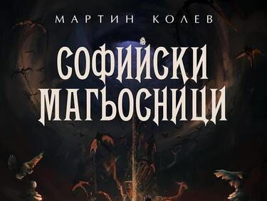 """Софийски магьосници"" спасяват столицата"