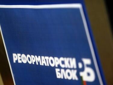 Реформаторски блок: Чистият мажоритарен вот обслужва ГЕРБ, БСП и ДПС
