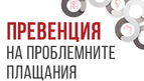 """Конференция """"Превенция на проблемните плащания в ютилити сектора"""""""