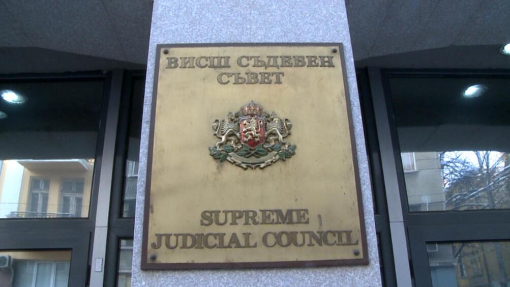 Петима върховни съдии и един председател на окръжен съд влизат