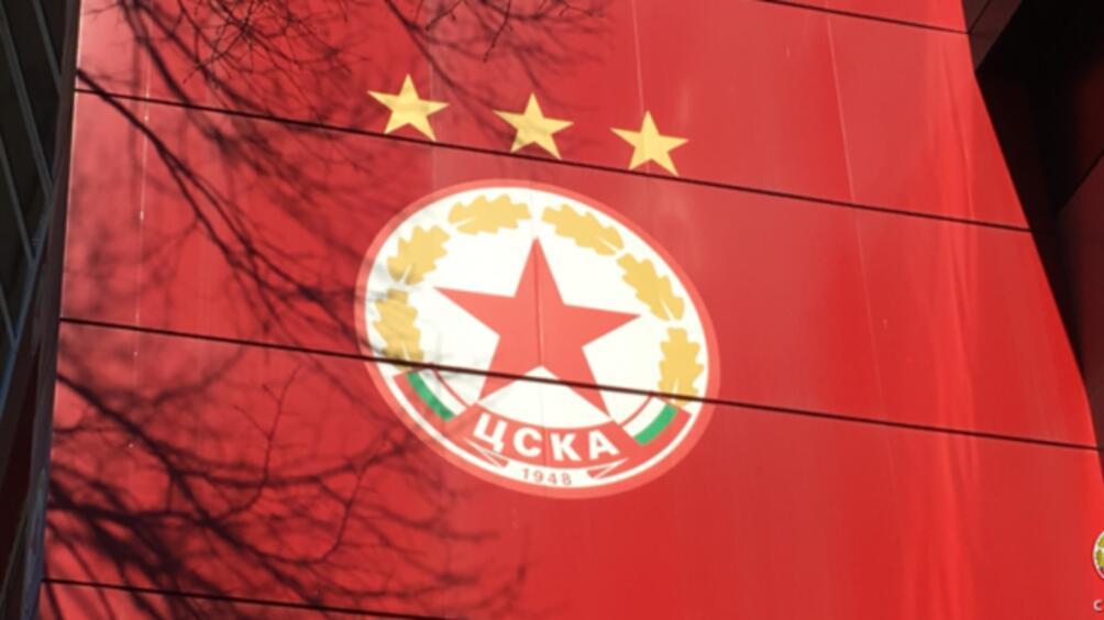 Ръководството на ЦСКА излезе с официално становище във връзка с
