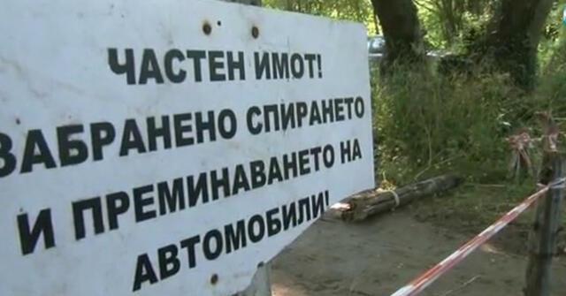 Пак затвориха пътя към плажа Силистар (СНИМКА)