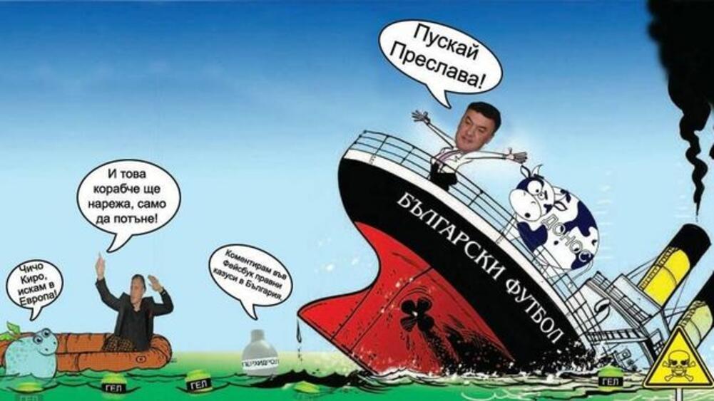 БФС, УЕФА, Дунав, ЦСКА и Лига Европа... влизат в обща