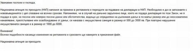 Хакерска атака от името на НАП! Не отваряйте прикачения файл (СНИМКА)