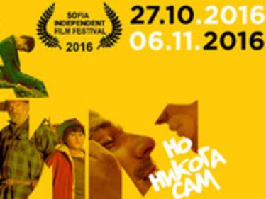 Българското кино се събужда на фестивал в столицата