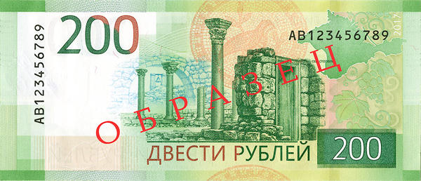 Новите рубли – с космодрум и паметник в Крим (СНИМКИ)