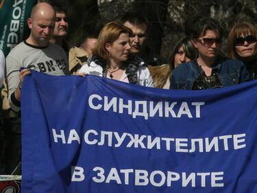 Надзирателите в затворите излизат на протест