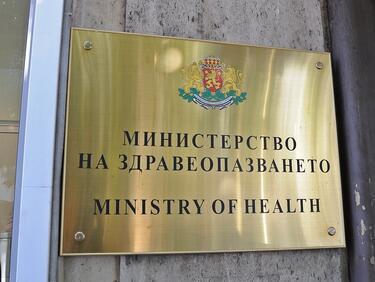 Разпределени са ресорите на здравните зам.-министри