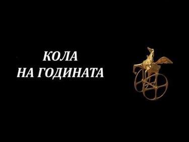 """27 се борят за титлата """"Кола на годината – 2018"""" за България"""
