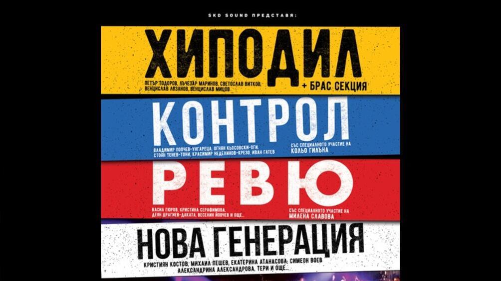 Култовите български банди