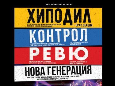 """""""Хиподил"""", """"Контрол"""", """"Ревю"""" и """"Нова генерация"""" за първи път на една сцена"""