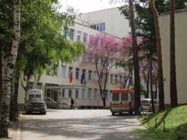 Няколко отделения на болницата в Кюстендил затварят врати