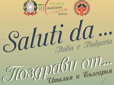 Българо-италианска изложба се открива в Етнографския музей