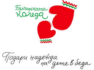 """Подпомогнати са първите деца на """"Българската Коледа"""" 2017/2018"""