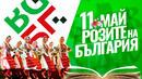 Българи по цял свят ще отбележат деня на Кирил и Методий с хора