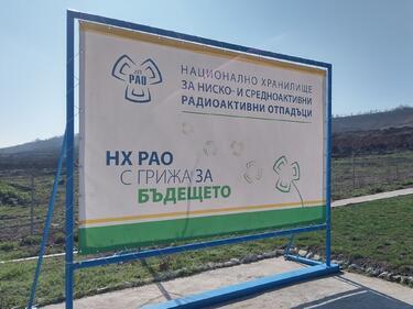 Български технологии в хранилището за радиоактивни отпадъци