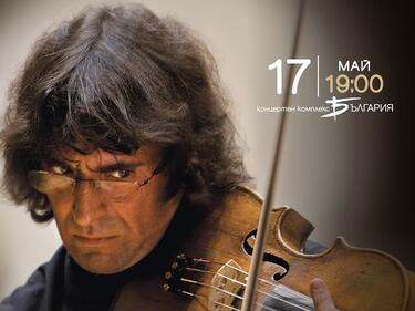 Концерт на Юрий Башмет със Софийската филхармония
