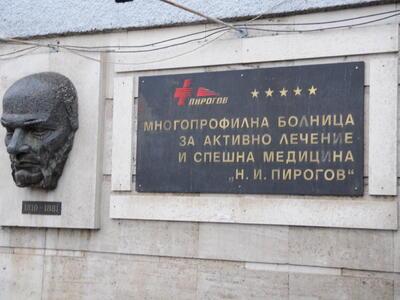 "Откриват плоча на проф. Емил Таков в УМБЛСМ ""Пирогов"""
