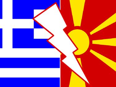 Решено! Македония става Северна