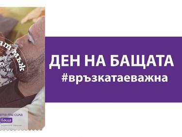 Ден на бащата 2018 до паметника на Радичков