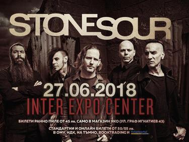 Концертът на STONE SOUR се мести в Интер Експо Център