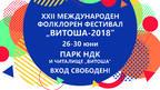 """Международния фолклорен фестивал """"Витоша 2018"""" другата седмица в София"""