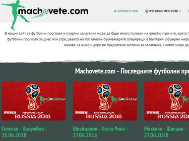 Футболни прогнози от Machovete.com