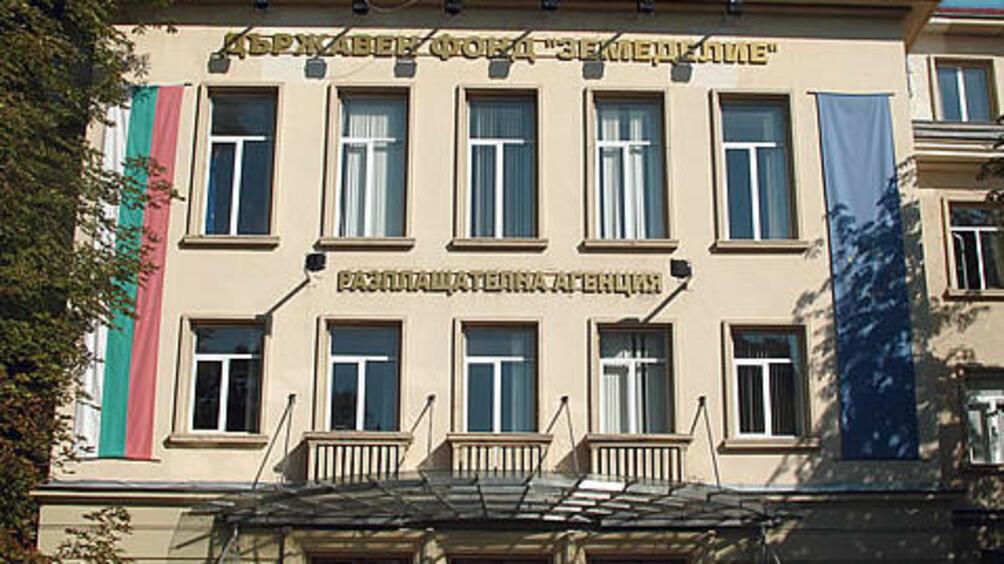 Управителният съвет на Държавен фонд