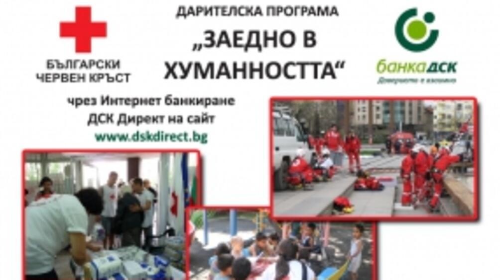 Българският Червен кръст следи с тревога ситуацията в Гърция и