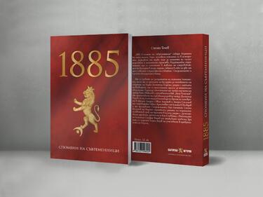 Представят книга със спомени за Съединението и Сръбско-българската война