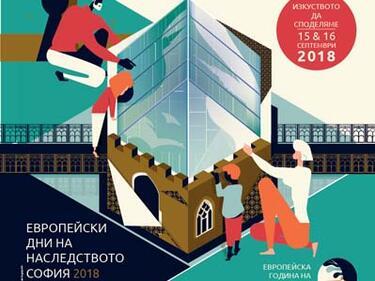 Европейски дни на културното наследство – София 2018