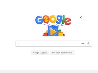 """Гугъл"" стана на 20 години"