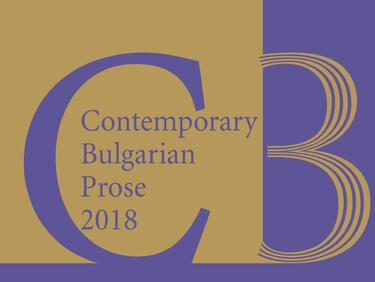 """НДК представя трети брой на каталога """"Съвременна българска проза"""""""