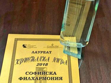 Две награди Кристална лира за Софийската филхармония