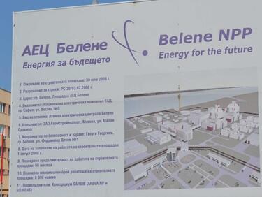 """Три компании вече искат да са стратегически инвеститор в АЕЦ """"Белене"""""""